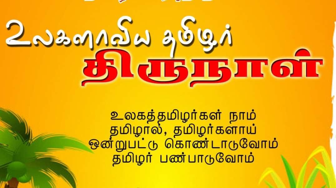 Thamilar Thirunaal Pongal I Tamil Heritage Festival - உலகளாவிய தமிழர் திருநாள்.