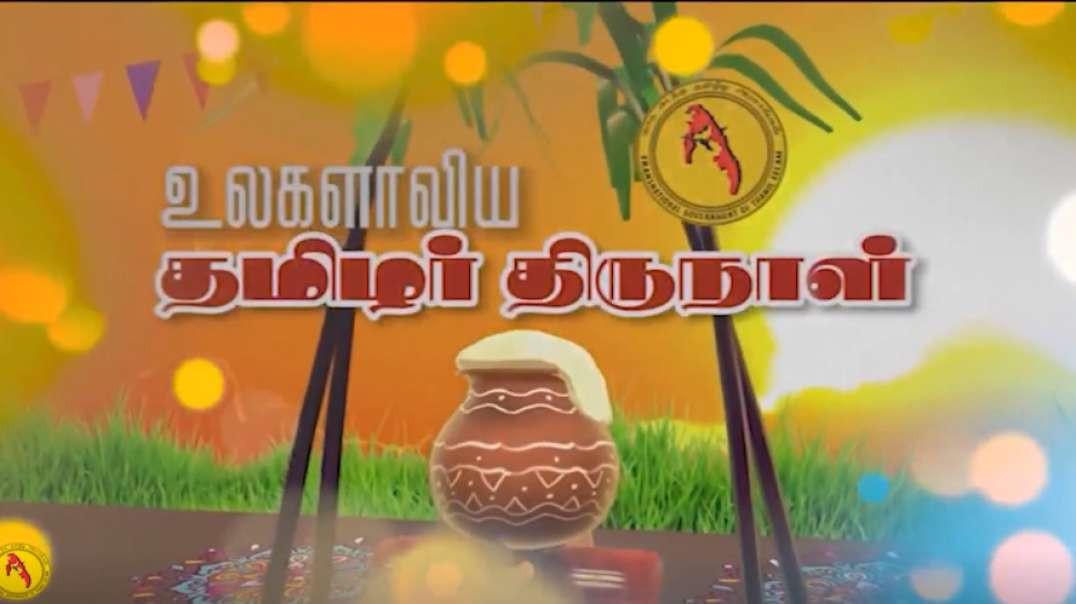 Thamilar Thirunaal Pongal I Tamil Heritage Festival - தமிழர் பண்பாட்டை கொண்டாடுவோம் I 2021 I Part 1