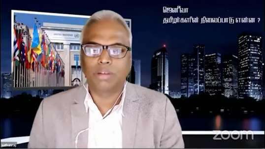 V..Rudrakumaran I TGTE I ஜெனீவா...தற்போதைய நிலைவரம் என்ன? தமிழர்களின் நிலைப்பாடு என்ன?