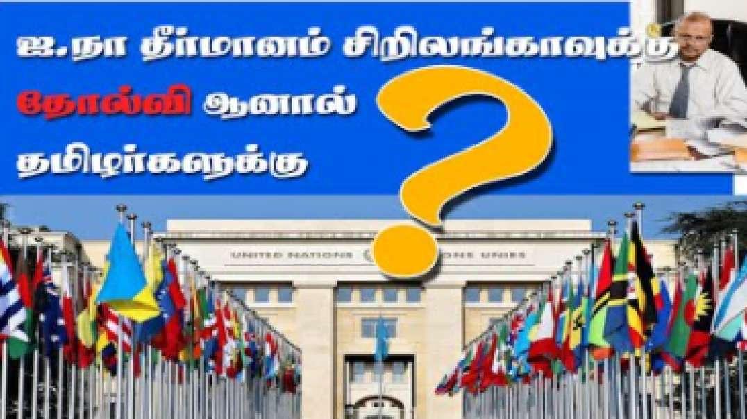 TGTE PM V Rudrakumaran I Geneva HRC I Sri Lanka Resolution I 2021