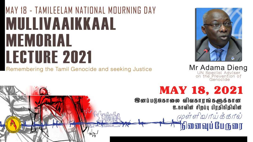 Mullivaikkal Memorial Lecture 2021 by UN Special Adviser on the Prevention of Genocide Adama Dieng.