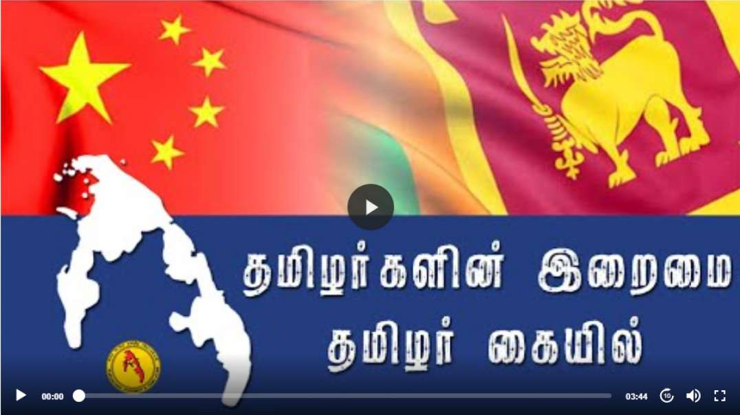 Sovereign of the Tamil is in the Hands of the Tamil nation.