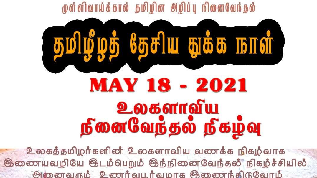 தமிழீழத் தேசிய துக்க நாள் I MAY 18,  2021 TAMIL EELAM NATIONAL MOURNING DAY