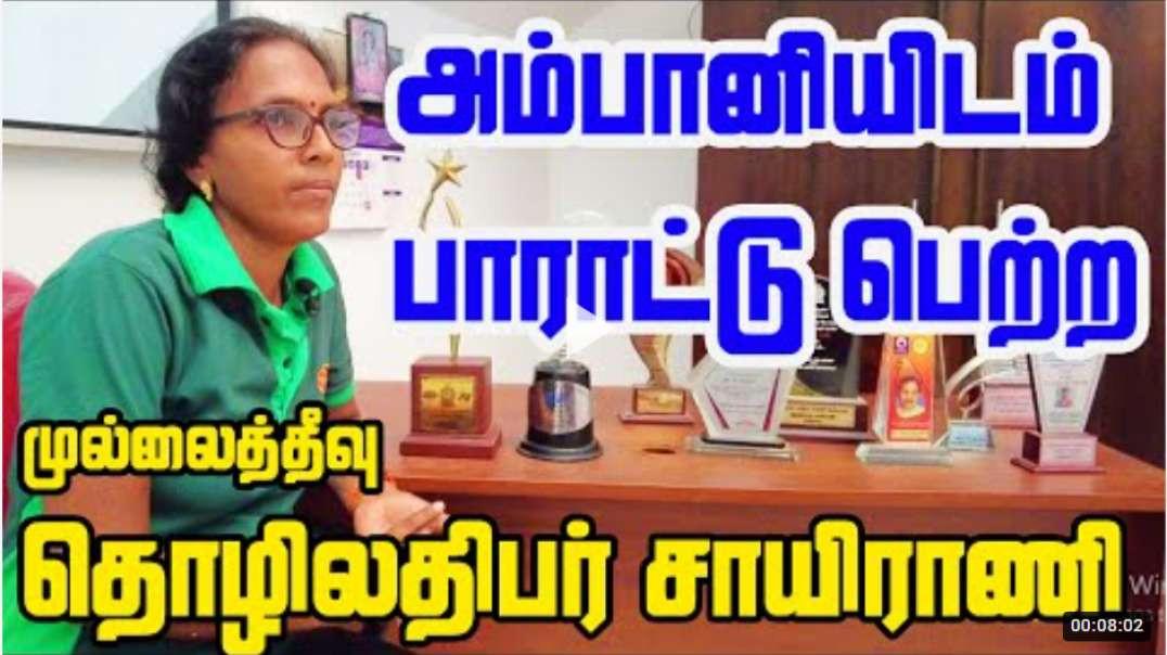 Mrs.Saji Rani | Mullaithivu women Entrepreneur | சாயிராணி | சது ஸ்ரார்.
