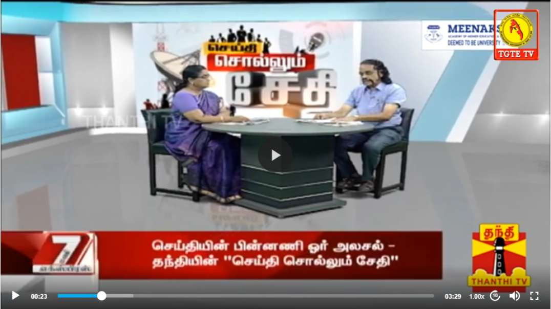TGTE - PM. Speech narrated in Thanthi TV