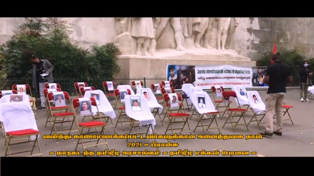 Journée internationale des victimes de disparition forcée I TGTE I France